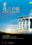 重返古希臘:尋找西方智慧的根源