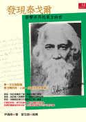 發現泰戈爾:影響世界的東方詩哲
