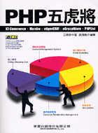 PHP五虎將