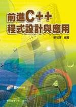 前進C++程式設計與應用