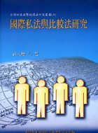 國際私法與比較法研究