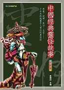 中國經典靈怪故事 : 妖獸篇