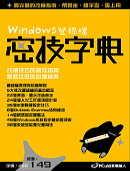 Windows登錄檔密技字典