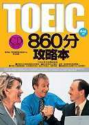 TOEIC 860分攻略本 /