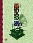 台灣音樂之美(共 4 書)