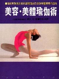 美容美體瑜伽術^(U024^)