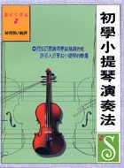 初學小提琴演奏法