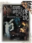 你不可不知道的歐洲藝術中的神話與傳說