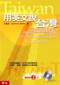 用英文說台灣 =  Everyday English in Taiwan /