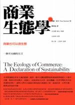 商業生態學 :  商業也可以很生態 /