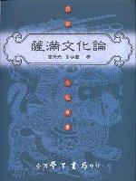 薩滿文化論