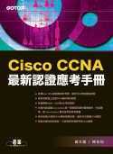 Cisco CCNA最新認證應考手冊