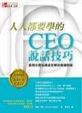 人人都要學的CEO說話技巧 :  贏得注意並達成目標的表達訣竅 /