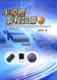 半導體製程設備 =  Semiconductor processing equipment, edition4th /