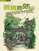 週週爬郊山:大台北25條天然步道精選