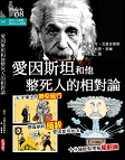 愛因斯坦和他整死人的相對論