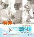 廚神の家常海料理:100道一學就會的海鮮料理