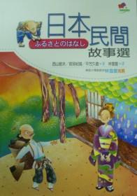 日本民間故事選