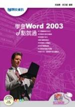學會Word 2003 e點就通