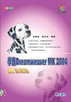 學會Dreamweaver MX 2004 e點就通