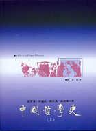 修訂本中國哲學史