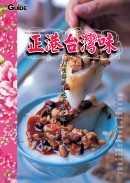 正港臺灣味:18項傳統小吃尋根...