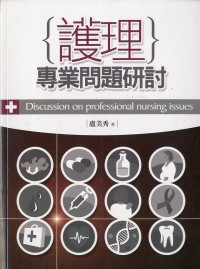 護理專業問題研討 =  Discussion on professional nursing issues /