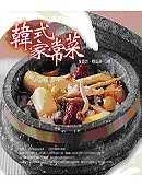 韓式家常菜