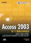 Access 2003 :  用150個範例學查詢 /