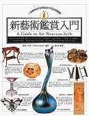 Art Nouveau新藝術鑑賞入門