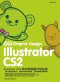速習Graphic Design Illustrator CS2
