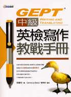 中級英檢寫作教戰手冊