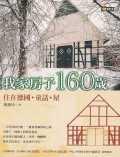 我家房子160歲:住在德國.童話.屋