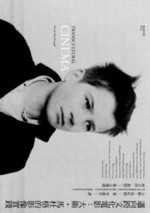 邁向跨文化電影:大衛.馬杜格的影像實踐