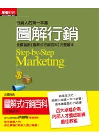 圖解行銷 :  行銷人的第一本書 /