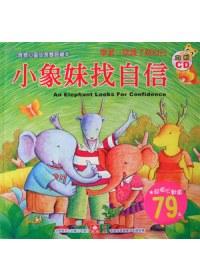 寶寶心靈成長雙語繪本:小象妹找...