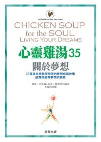 心靈雞湯:關於夢想