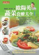 歐陽英蔬菜食療大全