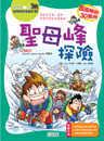 聖母峰探險