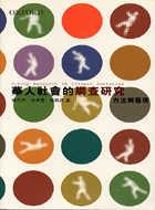 華人社會的調查研究:方法與發現