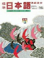 標準日本語