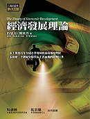 經濟發展理論 : 對於利潤、資本、信用、利息和景氣循環的考察