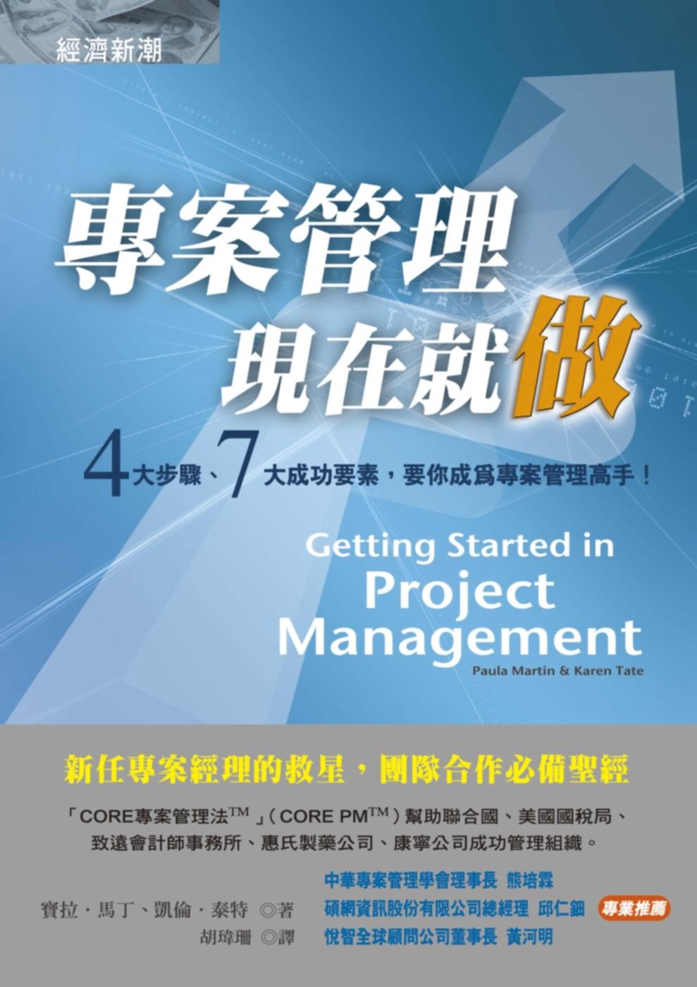 專案管理,現在就做:4大步驟.7大成功要素,要你成為專案管理高手!
