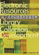 電子資源與圖書館館藏發展 = Electronic resources and library collection development