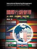 國際行銷管理:本土案例、亞洲觀點、全球思維:local cases- Asia view and global thinking