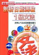 剖析日能測驗1級文法:大學レベルの日本語を養う