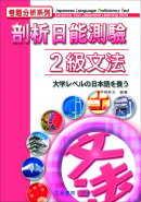 剖析日能測驗2級文法:大學レベルの日本語を養う