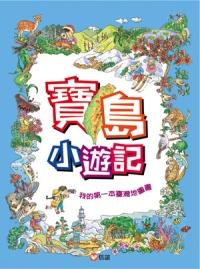 寶島小遊記:我的第一本臺灣地圖書