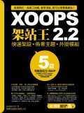 XOOPS 架站王2.2:快速架設.佈景主題.外掛模組