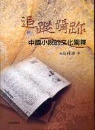 追蹤躡跡 :  中國小說的文化闡釋 /